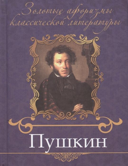 Мур Э. (сост.) Пушкин Александр Сергеевич цена и фото