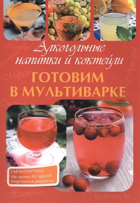 Петрова М. Алкогольные напитки и коктейли петрова морская м голос вселенной