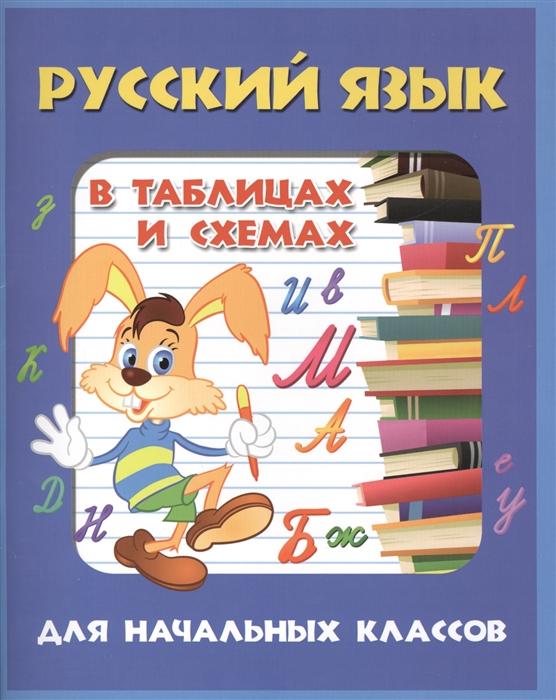 Агеева Т. Русский язык в таблицах и схемах для начальных классов жуковина е русский язык в таблицах и схемах для учащихся начальных классов