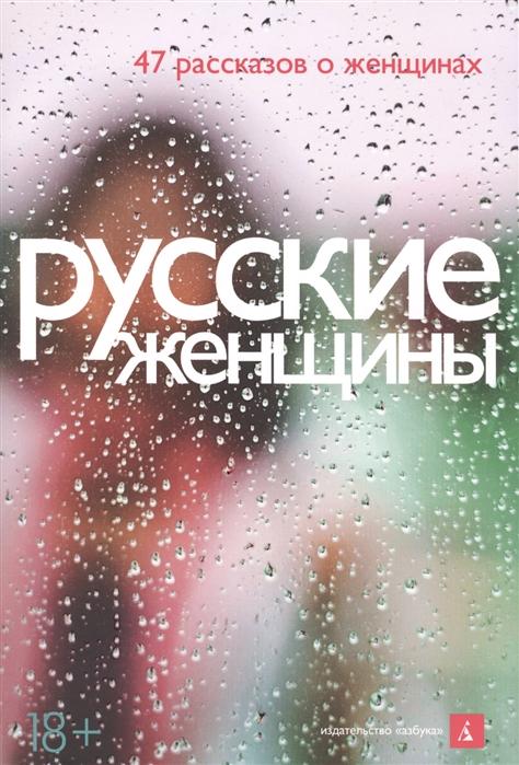 Крусанов П., Етоев А. (сост.) Русские женщины 47 рассказов о женщинах