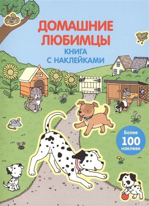 Купить Домашние любимцы Книга с наклейками Более 100 наклеек, Эксмо, Книги с наклейками