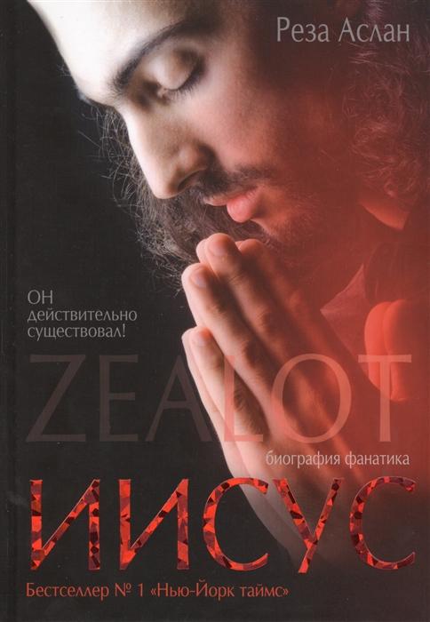 Аслан Р. Zealot Иисус биография фанатика гилберт р что иисус сделал для нас на голгофе