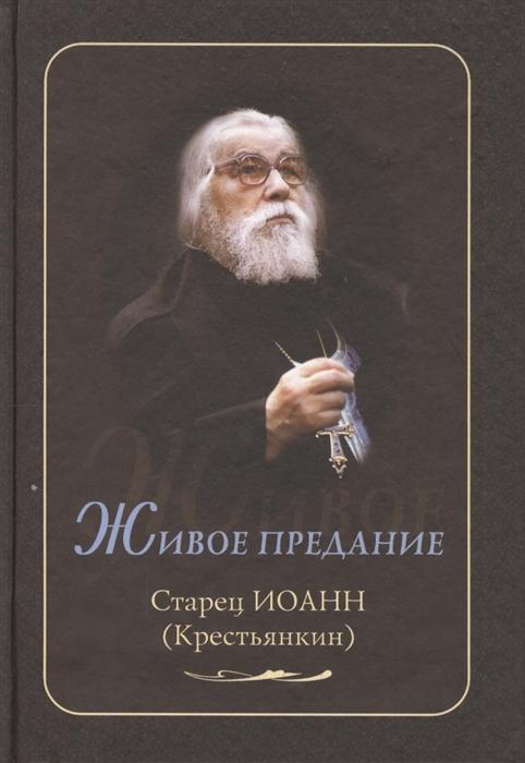 цена на Ильюнина Л. Живое предание Старец Иоанн Крестьянкин