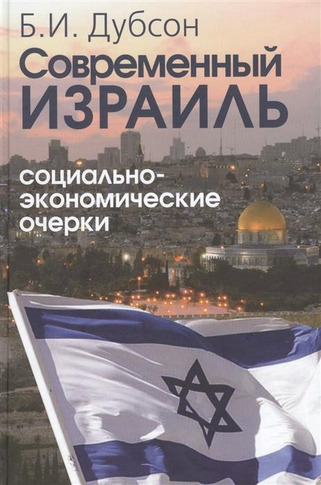 Современный Израиль Социально-экономические очерки