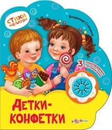 Степанов В. Детки-конфетки 3 стихотворения с огоньками степанов в детки конфетки 3 стихотворения с огоньками