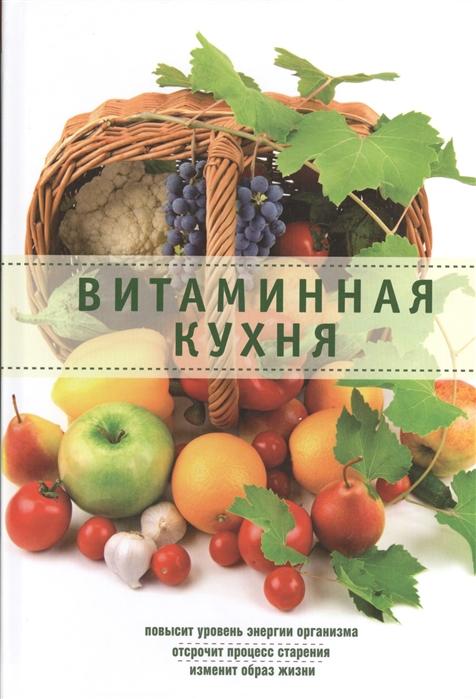 Николаев Л. Витаминная кухня