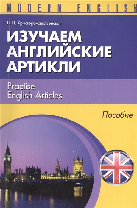 Изучаем английские артикли Practise English Articles Пособие