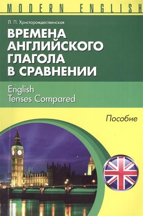 Времена английкого глагола в сравнении English Tenses Compared Пособие