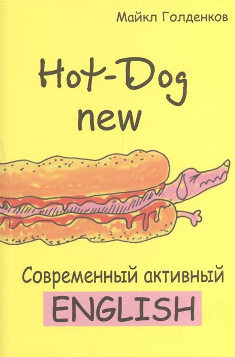 Голденков М. Hot-Dog new Современный активный английский new hot