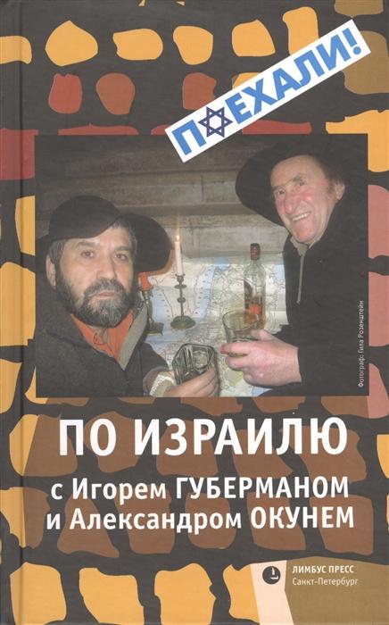 Губерман И., Окунь А. По Израилю с Игорем Губерманом и Александром Окунем Авторский путеводитель