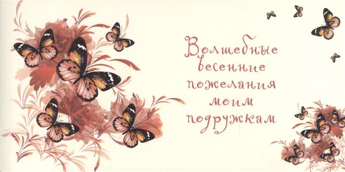 Матушевская Волшебные весенние пожелания моим подружкам 15 открыток с пожеланиями для любимых подружек и просто прекрасных девушек Выберите открытку впишите на обороте свое пожелание и подарите
