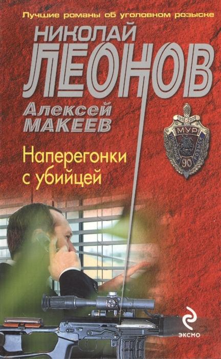 Леонов Н. Макеев А. Наперегонки с убийцей стоимость