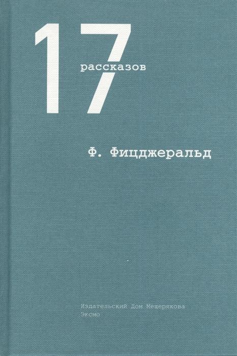 Фицджеральд Ф. Фицджеральд 17 рассказов