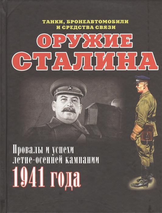 Мощанский И. Оружие Сталина Танки бронеавтомобили и средства связи Провалы и успехи летне-осенней кампании 1941 года