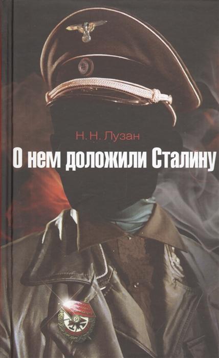 Лузан Н. О нем доложили Сталину лузан н сталин охота на медведя