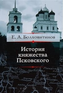 Болховитинов Е. История княжества Псковского цена