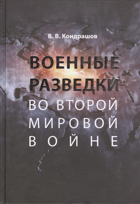 Кондрашов В. Военные разведки во Второй мировой войне кондрашов в история отечественной военной разведки