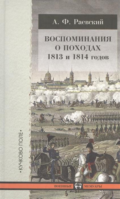 Раевский А. Воспоминания о походах 1813 и 1814 годов неизвестный раевский