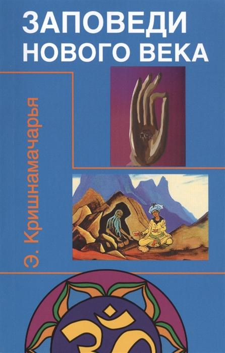 Кришнамачарья Э. Заповеди Нового Века Цикл лекций валерий исаевич рудой цикл лекций буддизм