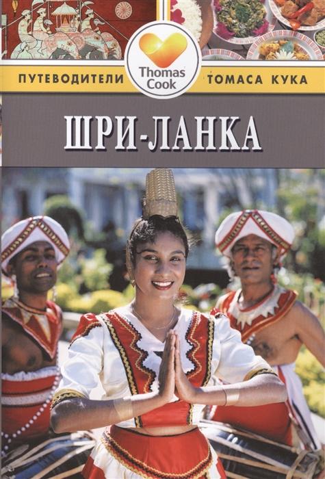 Форбс Э. Шри-Ланка Путеводитель 2-е издание переработанное и дополненное
