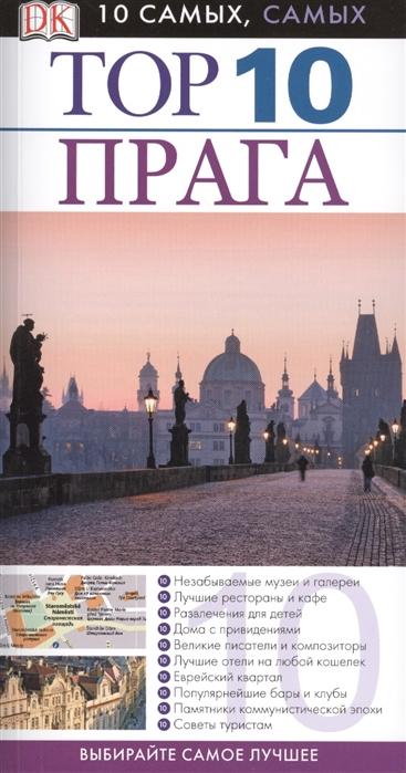 TOP 10 Прага