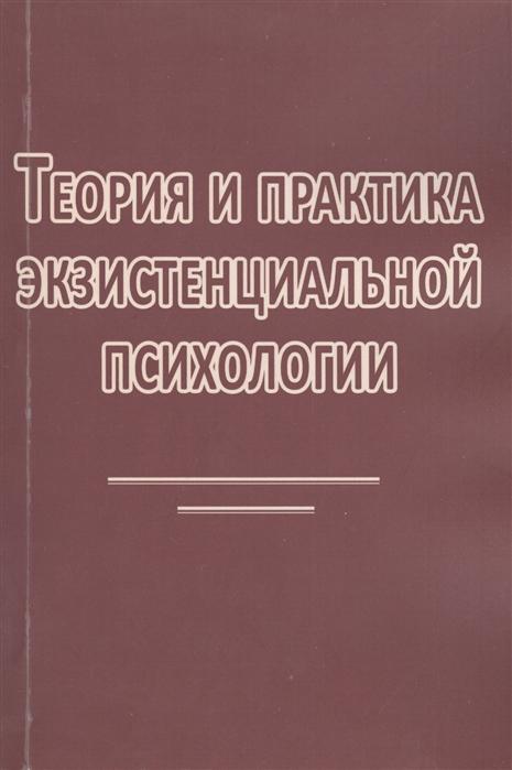 Римский С. (пер.) Теория и практика экзистенциальной психологии Издание второе переработанное