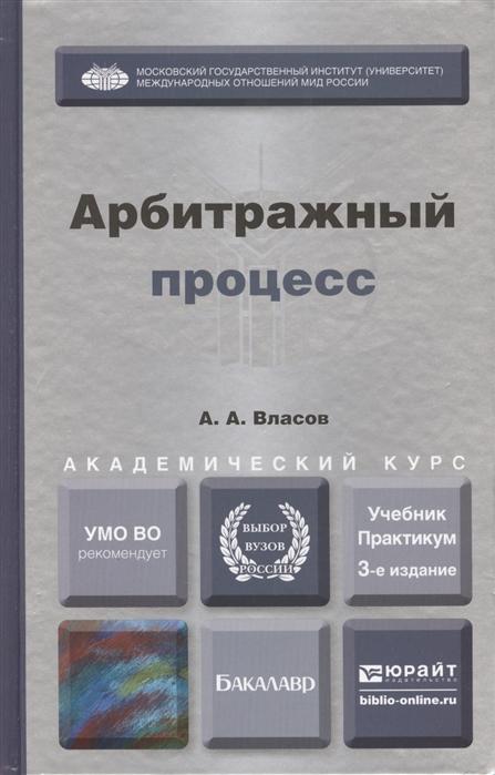 Власов А. Арбитражный процесс Учебник и практикум для академического бакалавриата а а ивин риторика учебник и практикум для академического бакалавриата