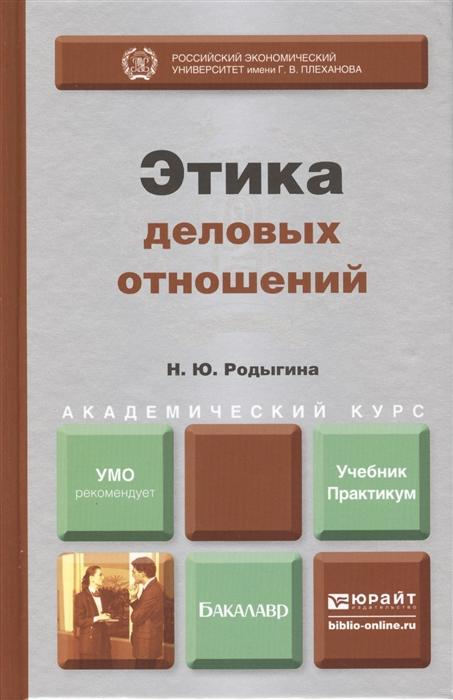 Родыгина Н. Этика деловых отношений Учебник и практикум для прикладного бакалавриата ярыгин в ред биология учебник и практикум для прикладного бакалавриата