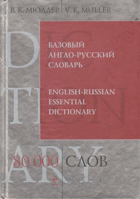 Базовый англо-русский словарь 80 000 слов и выражений