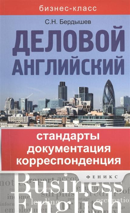 Бердышев С. Деловой английский Стандарты документация корреспонденция деловой английский