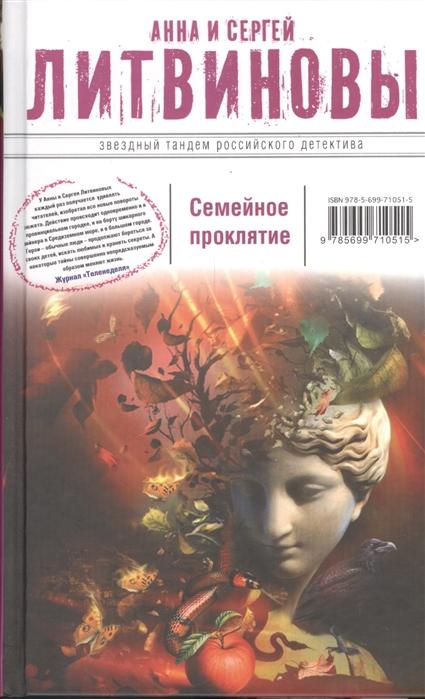 цена на Литвинова А., Литвинов С. Семейное проклятие
