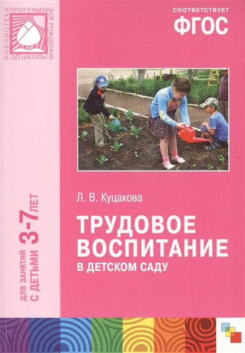 Куцакова Л. Трудовое воспитание в детском саду Для занятий с детьми 3-7 лет ребенок от 3 до 7 лет интенсивное воспитание