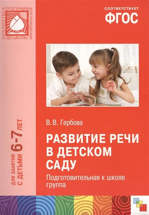 Гербова В. Развитие речи в детском саду Подготовительная к школе группа цена