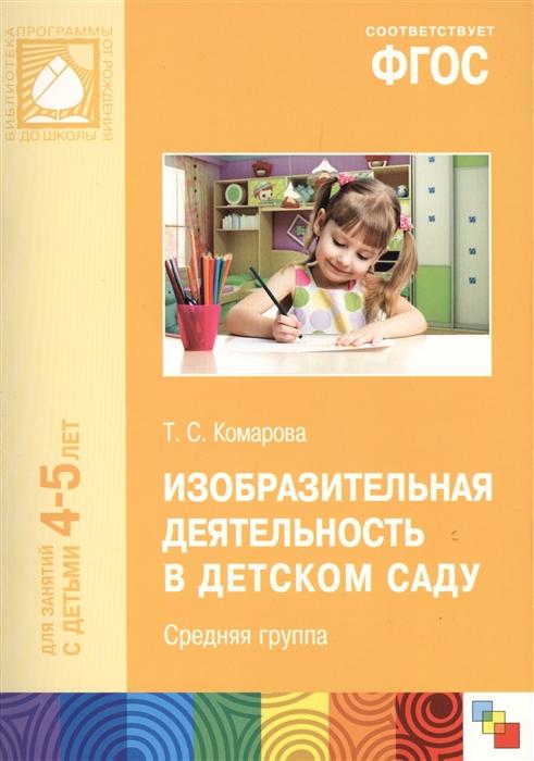 Комарова Т. Изобразительная деятельность в детском саду Средняя группа т с комарова изобразительная деятельность в детском саду младшая группа