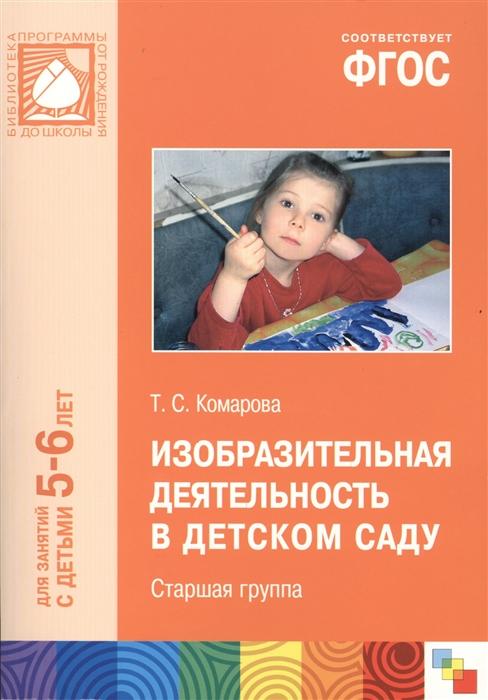Комарова Т. Изобразительная деятельность в детском саду Старшая группа т с комарова изобразительная деятельность в детском саду младшая группа