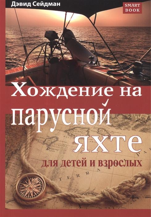 Сейдман Д. Хождение на парусной яхте для детей и взрослых