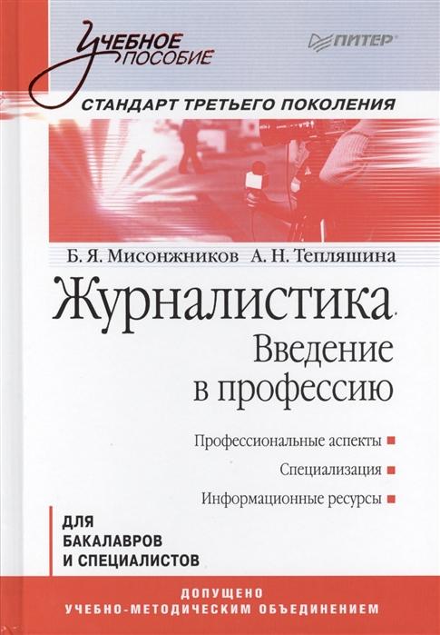 Мисонжников Б., Тепляшина А. Журналистика Введение в профессию Для бакалавров и специалистов