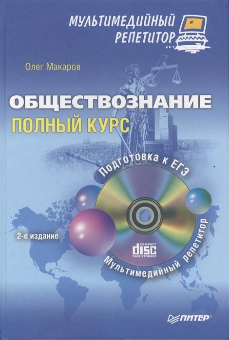 Обществознание Полный курс CD 2-е издание