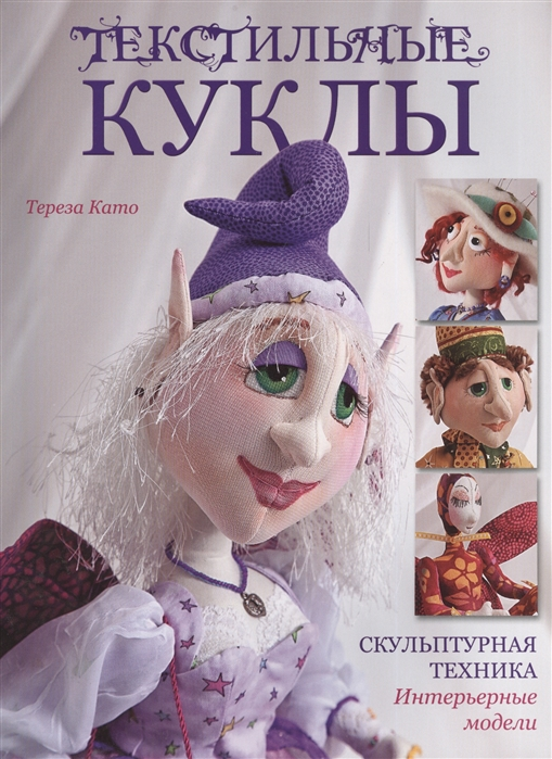 Като Т. Текстильные куклы Скульптурная техника Интерьерные модели цена