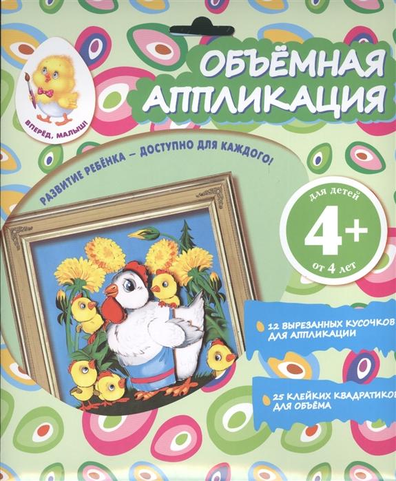 Фото - Саломатина Е. (ред.) Объемная аппликация Цыплята саломатина е ред объемная аппликация цыплята