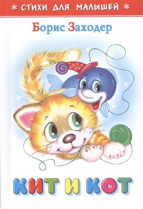 Фото - Заходер Б. Кит и кот заходер б кит и кот стихи