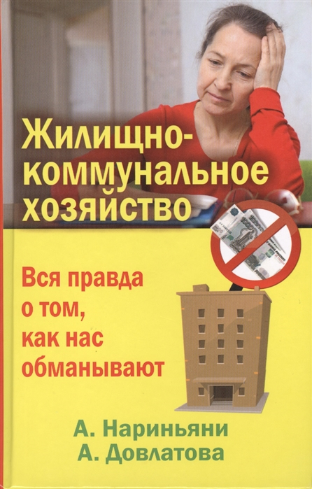 Нариньяни А., Довлатова А. Жилищно-коммунальное хозяйство Вся правда о том как нас обманывают нариньяни а довлатова а жилищно коммунальное хозяйство вся правда о том как нас обманывают