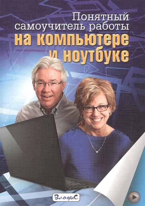Авророва Е. Понятный самоучитель работы на компьютере и ноутбуке