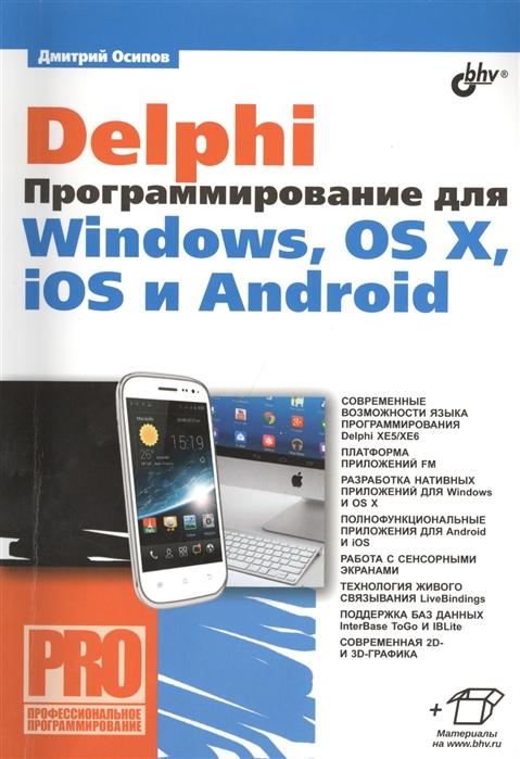 Осипов Д. Delphi Программирование для Windows OS X iOS и Android мэтт гэлловей сила objective c 2 0 эффективное программирование для ios и os x