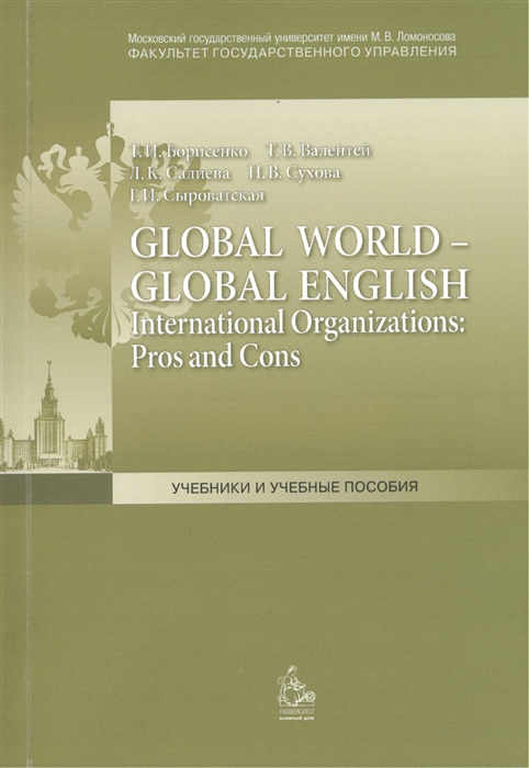 Global World - Global English International Organizations Pros and Cons