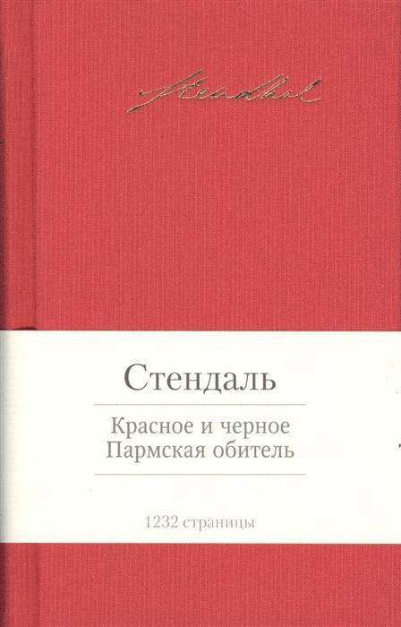стендаль красное и черное купить книгу