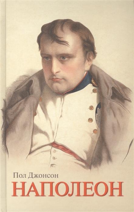 Наполеон Биография