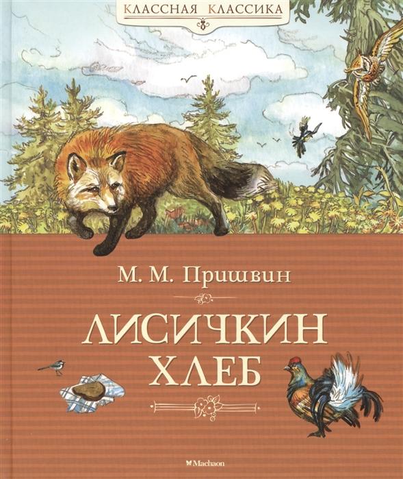 Пришвин М. Лисичкин хлеб Рассказы Сказка-быль цена в Москве и Питере