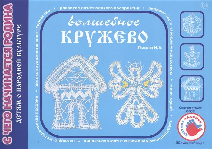 Лыкова И., Касаткина Е., Лисенкова О. Волшебное кружево Художественный альбом для детского творчества