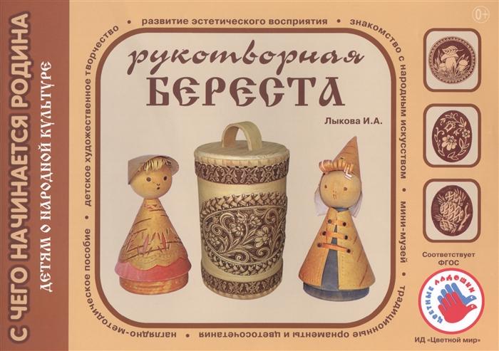 Лыкова И., Касаткина Е., Лисенкова О. Рукотворная береста Художественный альбом для детского творчества